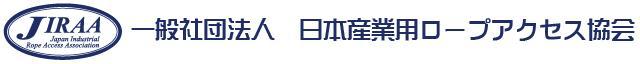 一社) 日本産業用ロープアクセス協会